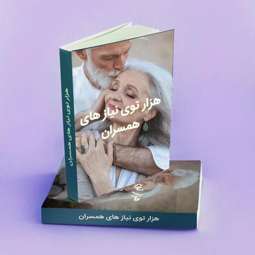 هزارتوی-نیازهای-همسران