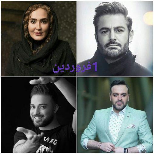 چهره های معروف ایرانی متولد فروردین